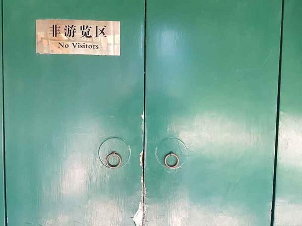 No Visitors!