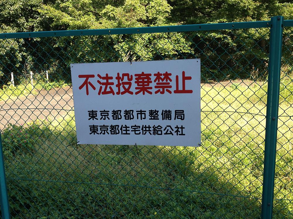 TokyoJogIMG_4977
