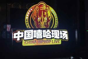 Pekinger-Hiphop-Club